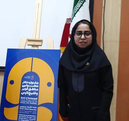 گفت و گو با سمیره دیناری، دبیر جشنواره تئاتر معلولین خلیج فارس
