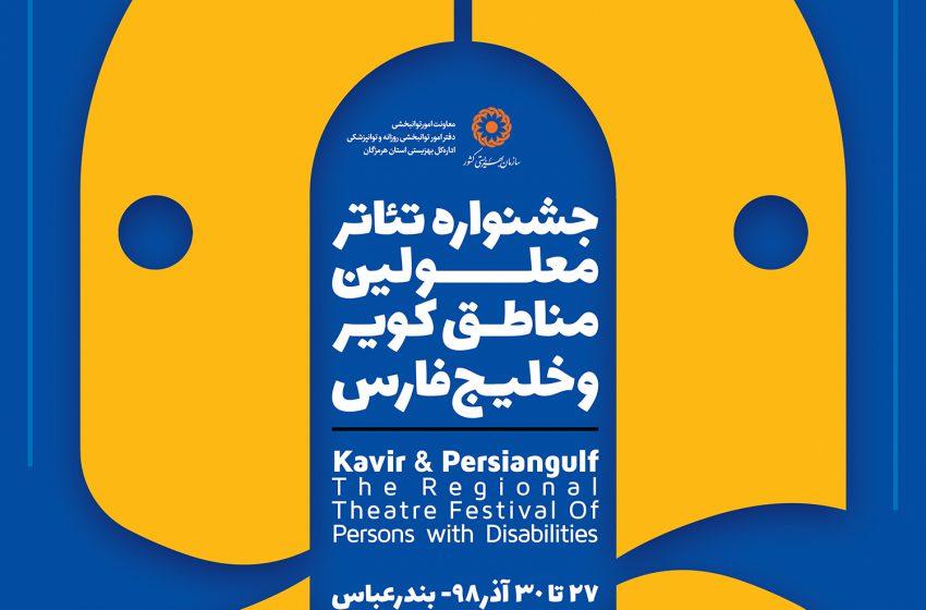تقدیر از عوامل اجرایی جشنواره تئاتر معلولین منطقه خلیج فارس و کویر