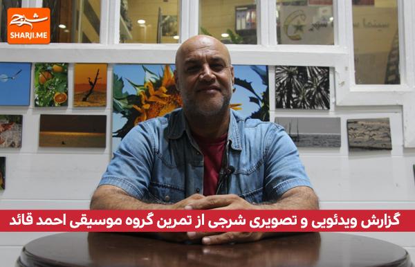 گزارش ویدئویی شرجی از تمرین گروه موسیقی احمد قائد