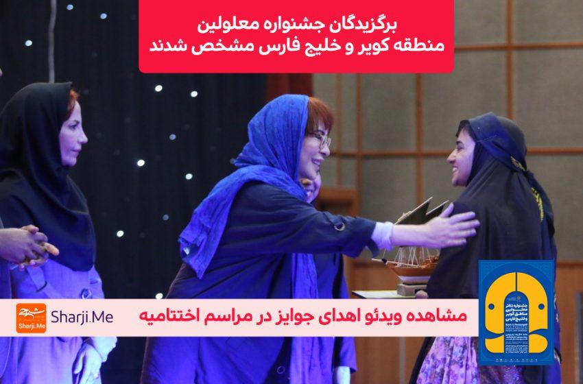 برگزیدگان جشنواره تئاتر معلولین مناطق کویر و خلیج فارس مشخص شدند