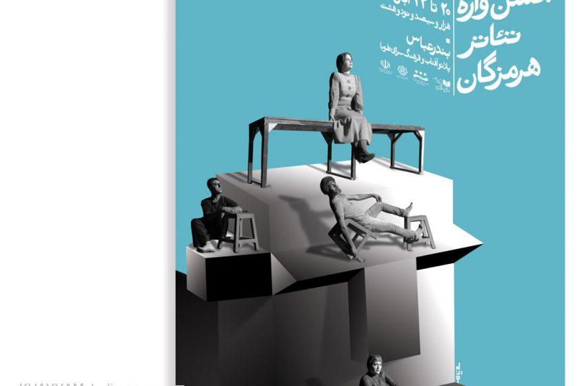 اجرای بهنام پانیزه در اختتامیه سی و یکمین جشنواره تئاتر هرمزگان