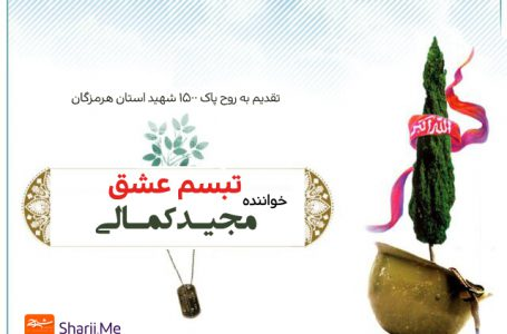 ویدئو کلیپ تبسم عشق با صدای مجید کمالی