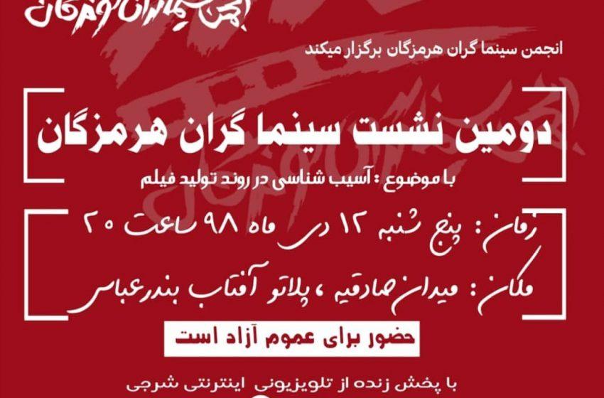 پخش زنده دومین نشست سینماگران هرمزگان