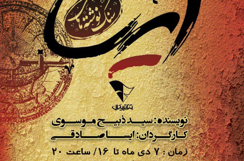 """گزارش تصویری نمایش """" سنگ نوشته های ایسا """" به کارگردانی ایسا صادقی"""