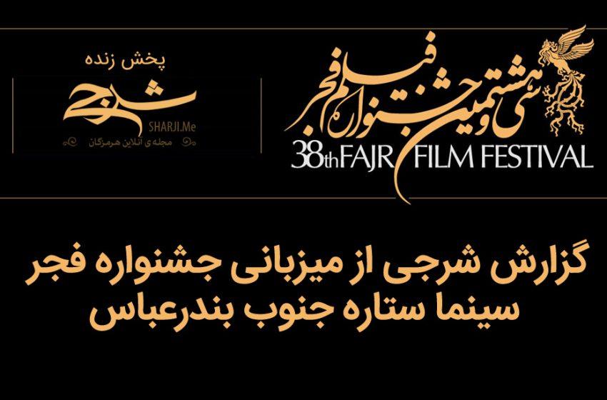 گزارش شرجی از میزبانی جشنواره فجر سینما ستاره جنوب بندرعباس