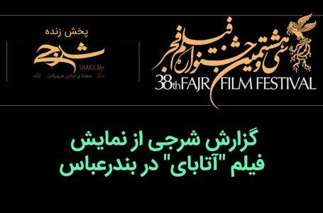 """گزارش شرجی از نمایش فیلم """"آتابای"""" در بندرعباس"""