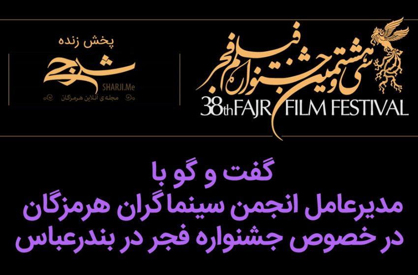 گفت و گو با مدیرعامل انجمن سینماگران هرمزگان در خصوص جشنواره فجر در بندرعباس