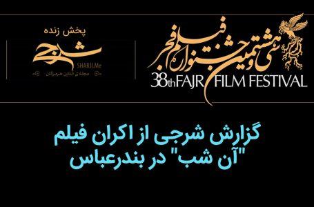"""گزارش شرجی از اکران فیلم""""آن شب"""" در بندرعباس"""