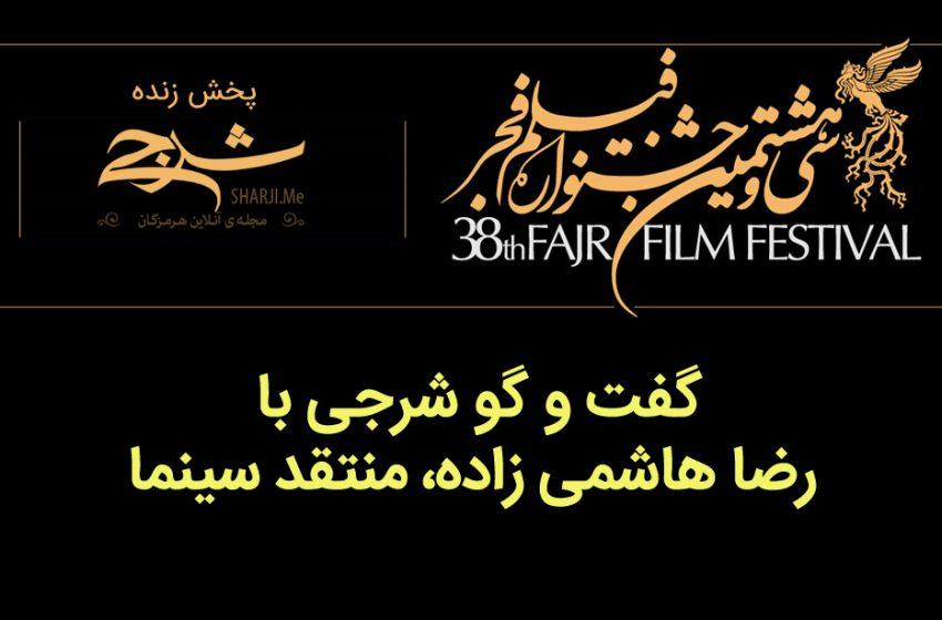 گفت و گو شرجی با رضا هاشمی زاده، منتقد سینما