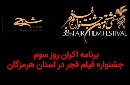 برنامه اکران روز سوم جشنواره فیلم فجر در استان هرمزگان