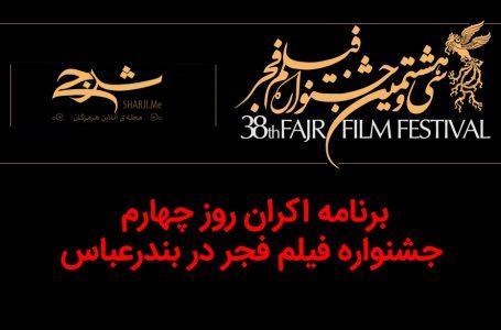 برنامه اکران روز چهارم جشنواره فیلم فجر در بندرعباس