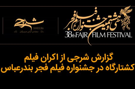 گزارش شرجی از اکران فیلم کشتارگاه در جشنواره فیلم فجر بندرعباس