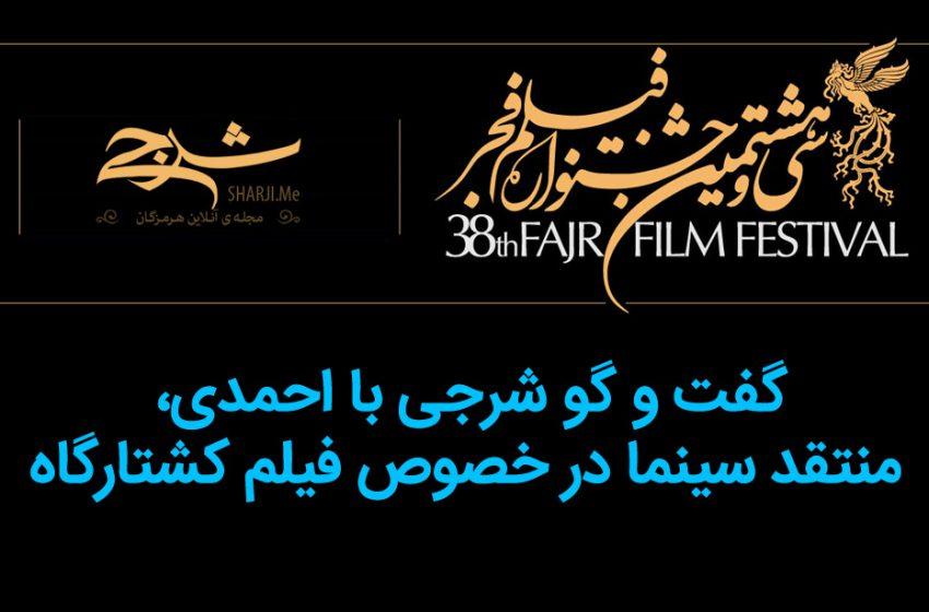 گفت و گو شرجی با احمدی، منتقد سینما در خصوص فیلم کشتارگاه