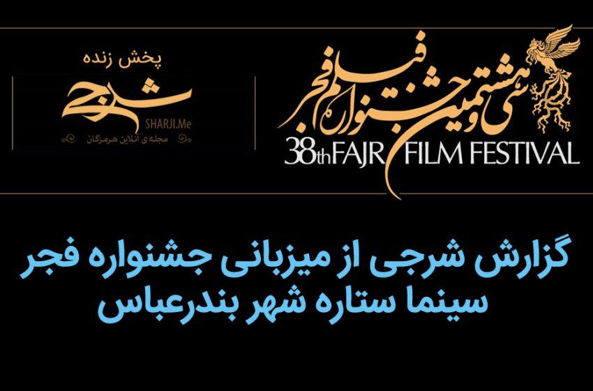 گزارش شرجی از میزبانی جشنواره فجر سینما ستاره شهر بندرعباس