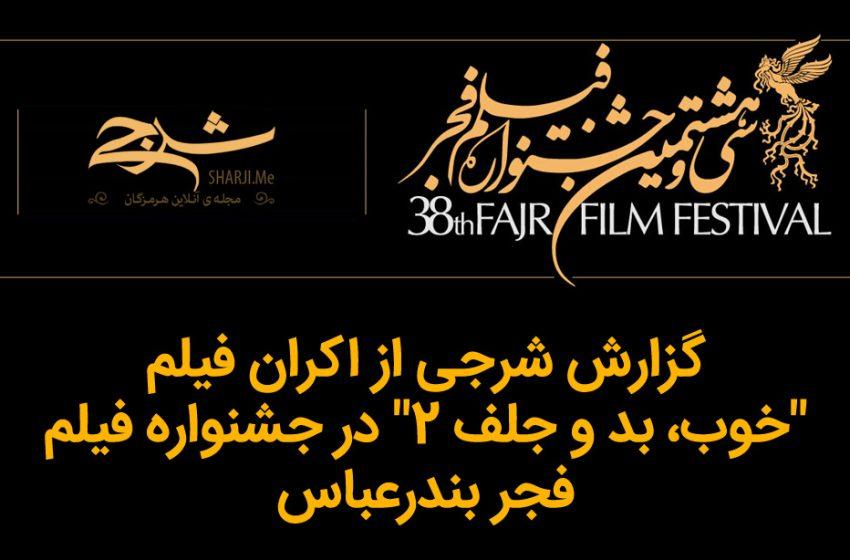 """گزارش شرجی از اکران فیلم """"خوب، بد و جلف ۲"""" در جشنواره فیلم فجر بندرعباس"""