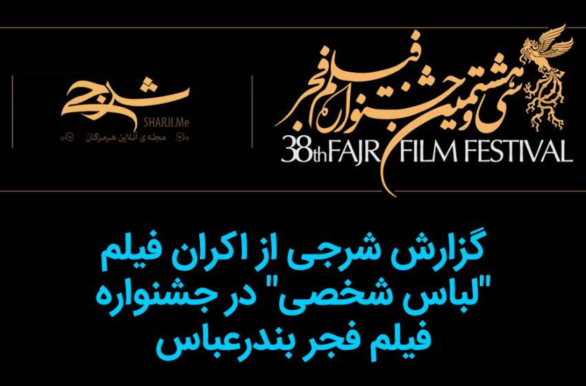"""گزارش شرجی از اکران فیلم """"لباس شخصی"""" در جشنواره فیلم فجر بندرعباس"""