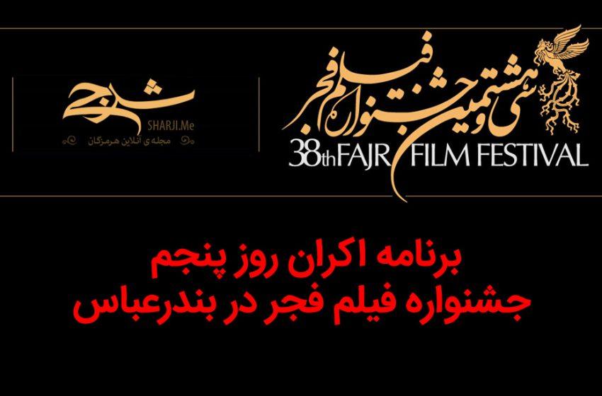 برنامه اکران روز پنجم جشنواره فیلم فجر در بندرعباس