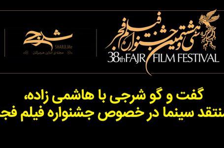 گفت و گو شرجی با هاشمی زاده، منتقد سینما در خصوص جشنواره فیلم فجر