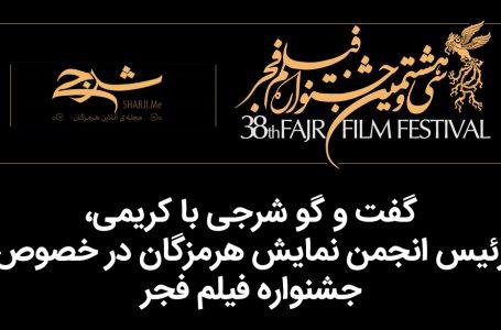 گفت و گو شرجی با کریمی، رئیس انجمن نمایش هرمزگان در خصوص جشنواره فیلم فجر