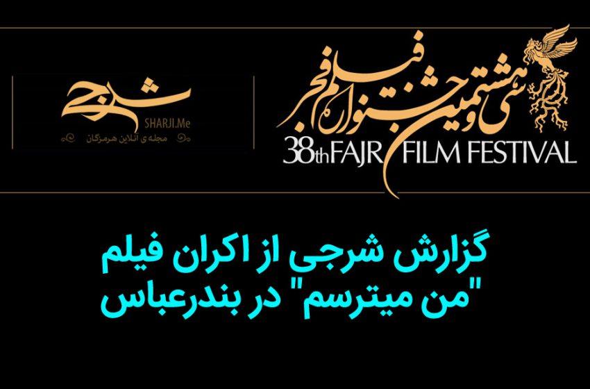 """گزارش شرجی از اکران فیلم """"من میترسم"""" در بندرعباس"""