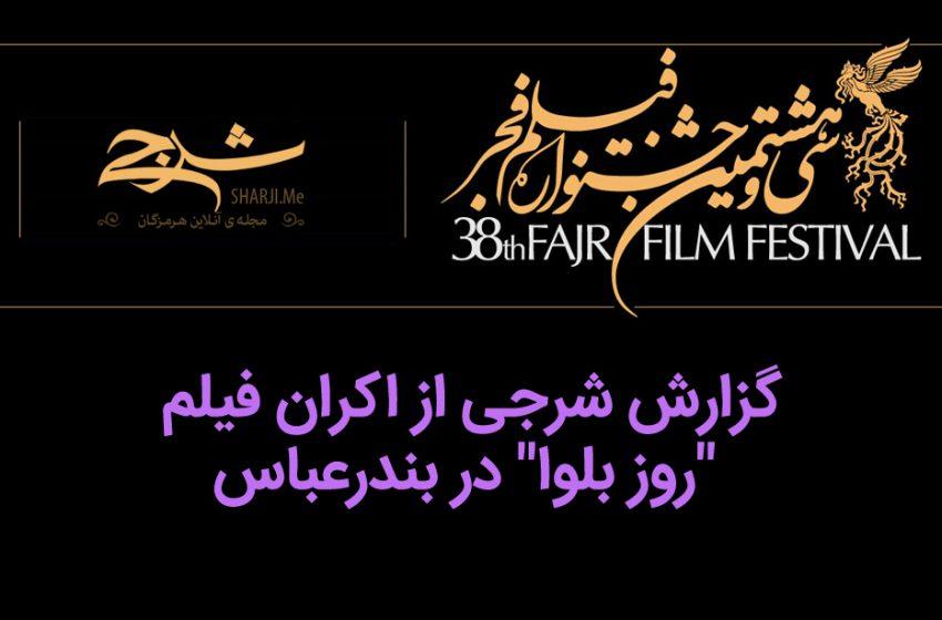 """گزارش شرجی از اکران فیلم """"روز بلوا"""" در بندرعباس"""