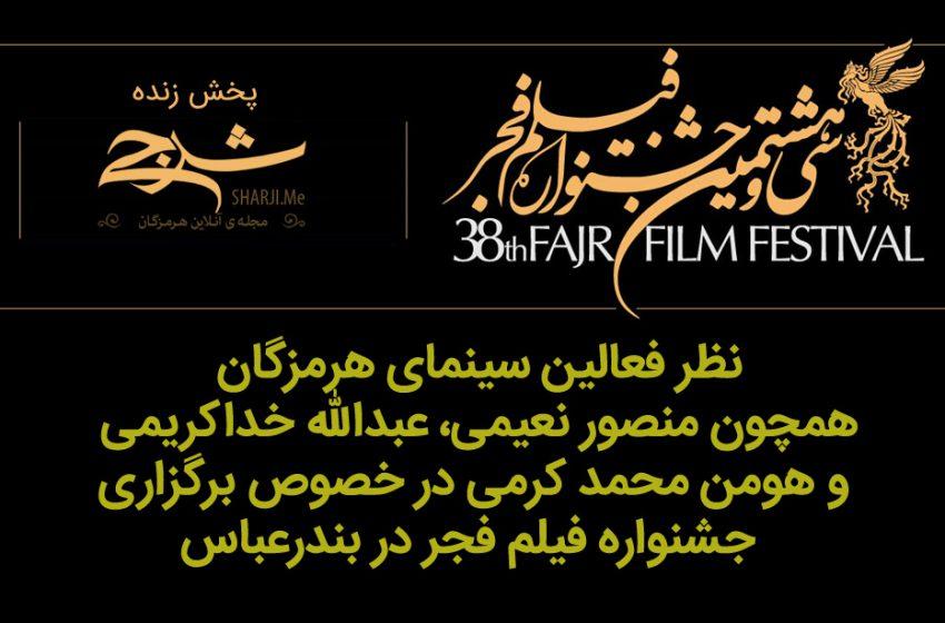 یز نظر فعالین سینما همچون منصور نعیمی، عبدالله خداکریمی و هومن محمد کرمی در خصوص برگزاری جشنواره فیلم فجر در بندرعباس