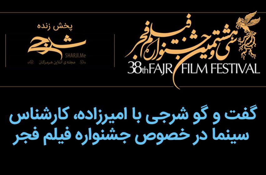 گفت و گو شرجی با امیرزاده، کارشناس سینما در خصوص جشنواره فیلم فجر