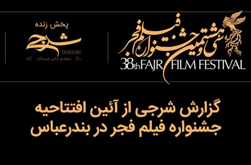 گزارش شرجی از آئین افتتاحیه جشنواره فیلم فجر در بندرعباس