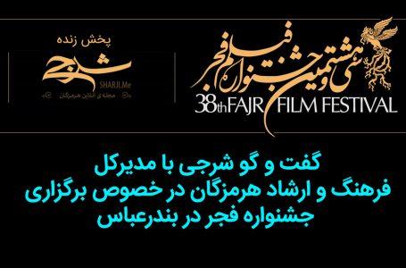 گفت و گو شرجی با مدیرکل فرهنگ و ارشاد هرمزگان در خصوص برگزاری جشنواره فجر در بندرعباس