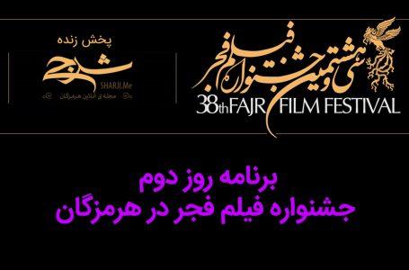 برنامه روز دوم جشنواره فیلم فجر در هرمزگان