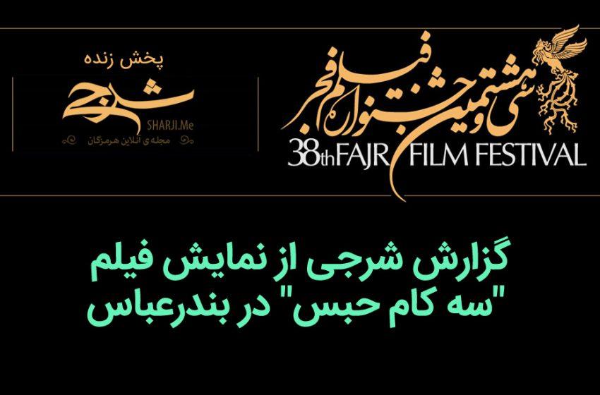 """گزارش شرجی از نمایش فیلم """"سه کام حبس"""" در بندرعباس"""
