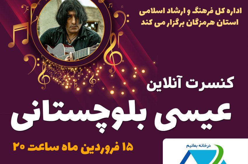 پارت دوم اجرای عیسی بلوچستانی در جشنواره جشنخونه