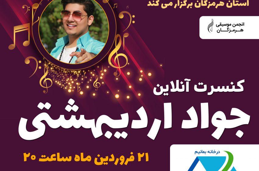پارت نخست اجرای جواد اردیبهشتی در جشنواره جشنخونه هرمزگان