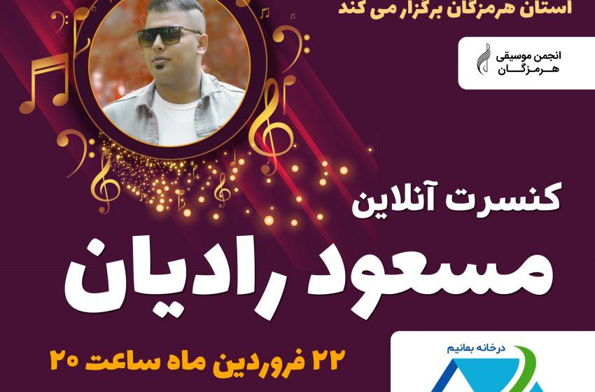 اجرای مسعود رادیان در جشنواره جشنخونه