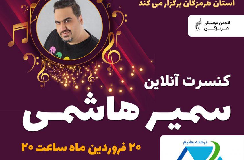 اجرای زنده سمیر هاشمی در جشنواره جشنخونه هرمزگان