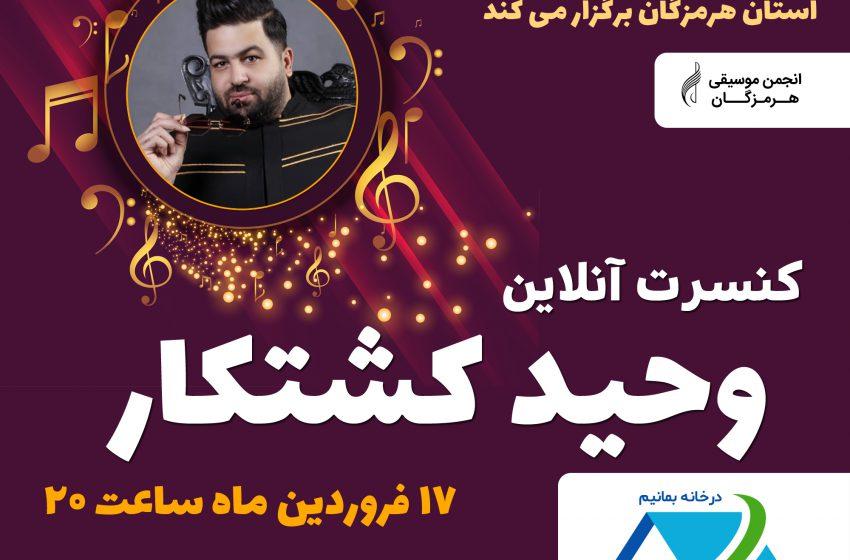 اجرای زنده کنسرت وحید کشتکار