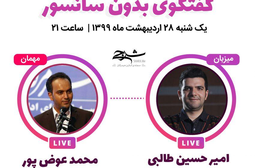گفت و گو با محمد عوض پور در برنامه بدون سانسور