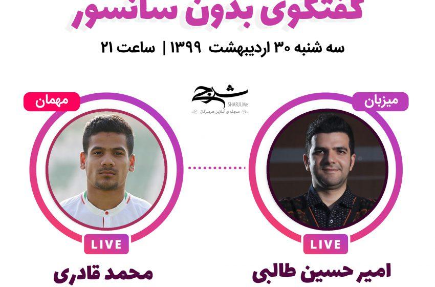 گفت و گو با محمد قادری در برنامه بدون سانسور