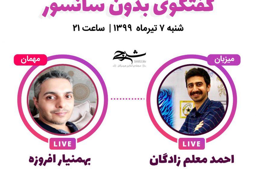 """پانزدهمین برنامه بدون سانسور با """"بهمنیار افروزه"""""""