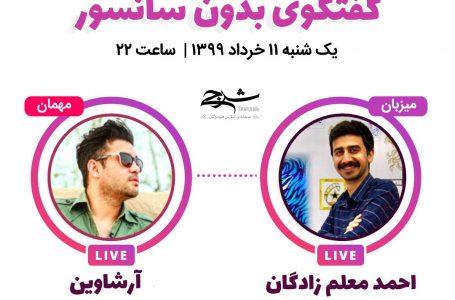 هفتمین برنامه بدن سانسور با آرشاوین ( علی زارعی)