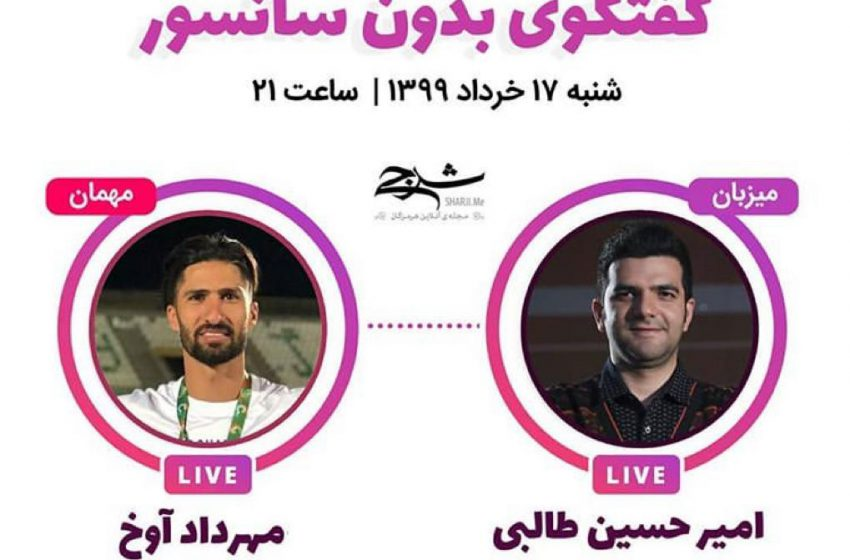 نهمین برنامه بدون سانسور با مهرداد آوخ