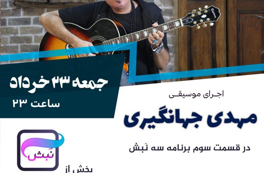 """اجرای قطعه""""مه بی چه با تو بد اومکه"""" توسط مهدی جهانگیری"""