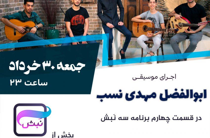 """اجرای ترانه """"هله دان"""" از ابوالفضل مهدی نسب در برنامه سه نبش"""