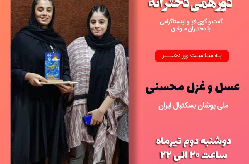 گفت و گوی ویژه شرجی با عسل و غزل محسنی ملی پوشان بسکتبال ایران