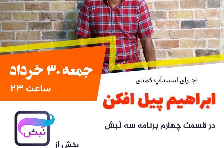 """اجرای استندآپ کمدی"""" ابراهیم پیل افکن"""" در برنامه سه نبش"""