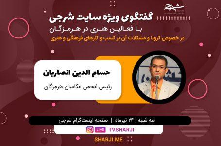 گفت و گوی ویژه شرجی با رئیس انجمن عکاسان استان هرمزگان