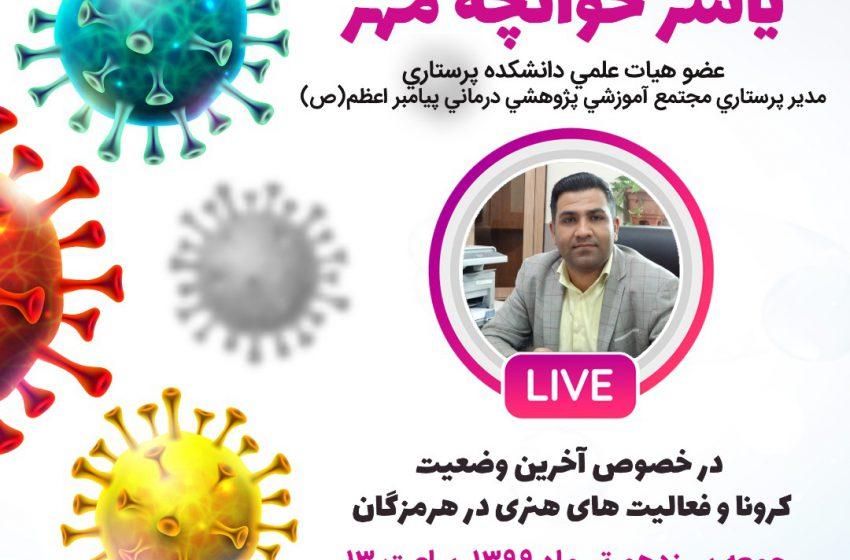 گفت و گوی ویژه شرجی با مدیر پرستاری بیمارستان شهید محمدی بندرعباس