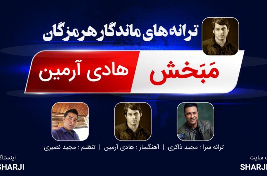 ترانه های ماندگار هرمزگان : مبخش با صدای هادی آرمین