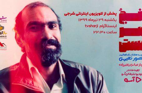"""""""رنج و سرمستی """" نگاهی به هفتاد سالگی منصور نعیمی"""