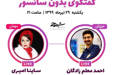 بیستمین برنامه بدون سانسور با ساینا امیری